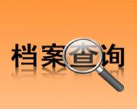 台州市人才市场档案查询