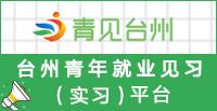 台州青年就业见习(实习)平台