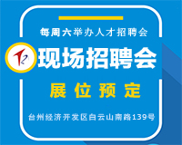 台州市人才市场现场展位预定
