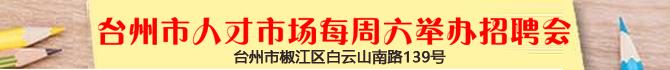 台州市人才市场每周六举办人才招聘会