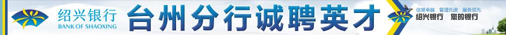 绍兴银行台州分行诚聘英才