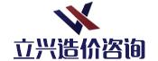 浙江立兴造价事务所有限责任公司台州分公司