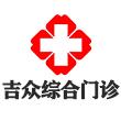 台州市黄岩吉众综合门诊部