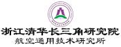 浙江清华长三角研究院航空通用技术研究所