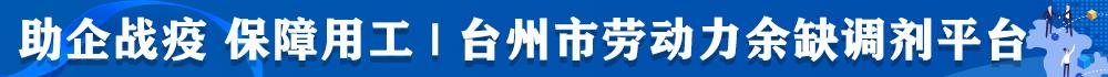 台州市劳动力调剂平台