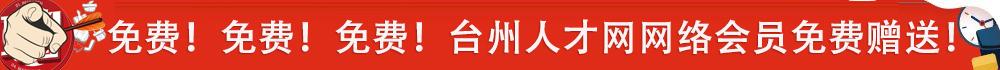 关于台州人才网继续免费开通网上用户招聘服务的通知