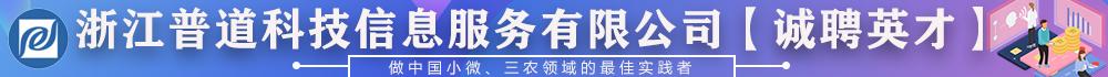 浙江普道科技信息有限公司