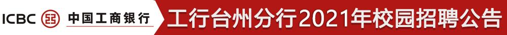 中国工商银行台州分行2021年校园招聘公告