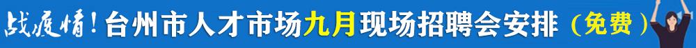 台州市人才市场最新招聘会安排