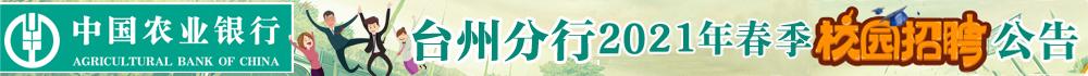 中国农业银行台州分行2021年校园招聘公告