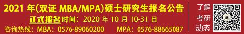 台州广播电视大学(台州社区大学)