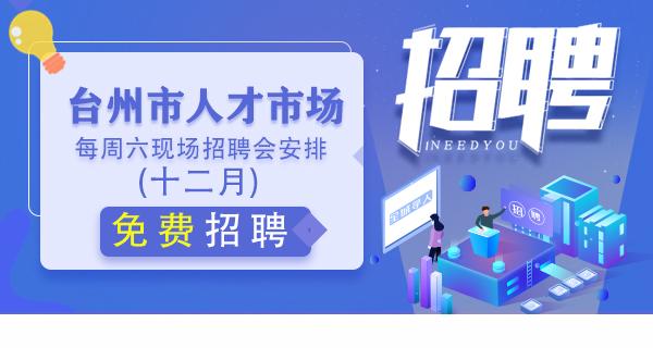 台州市人才市场十一月招聘安排