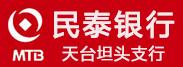 浙江民泰商业银行股份有限公司天台坦头小微企业专营支行