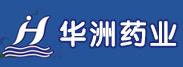 浙江华洲药业有限公司