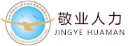 台州市敬业人力资源开发股份有限公司