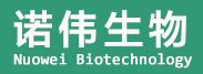 浙江诺伟生物科技有限公司