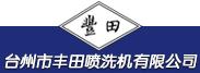 台州市丰田喷洗机有限公司